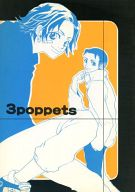 <<テニスの王子様>> 3poppets (大石秀一郎×菊丸英二、跡部景吾) / DOZEN