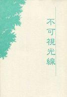 <<最遊記>> 不可視光線 (捲簾×天蓬、烏哭×光明) / 時代廣場