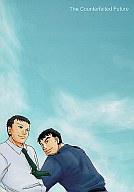 <<その他アニメ・漫画>> The Counterfeited Future / きむko/あずま