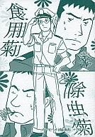 <<その他アニメ・漫画>> 食用菊と除虫菊 / 鴎海峡/NY