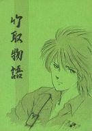 <<キャプテン翼>> 竹取物語 (日向小次郎×若島津健) / 平安Section