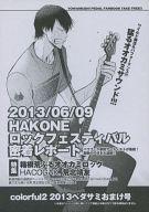 <<弱虫ペダル>> 【無料配布本】2013/06/09 HAKONE ロックフェスティバル密着レポート (荒北靖友) / colorful2