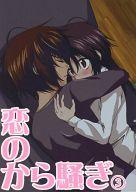 <<ガンダムSEED&DESTINY>> 恋のから騒ぎ (3) (キラ、シン、ディアッカ) / タカチュウ屋