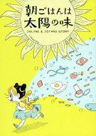 <<ジョジョの奇妙な冒険>> 朝ごはんは太陽の味 (空条徐倫、空条承太郎) / いただきます