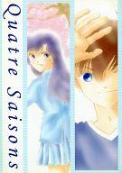 <<名探偵コナン>> Quatre Saisons (工藤新一×毛利蘭) / Fragile Hearts