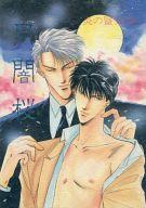 <<炎の蜃気楼(ミラージュ)>> 【準備号】月闇桜 (直江信綱、上杉景虎) / EX/BABYLON'89
