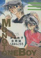 <<キャプテン翼>> MONOTONEBOY (日向小次郎、若島津健) / 危険!!立入禁止