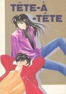 <<勇者指令ダグオン>> TETE-A-TETE (大堂寺炎×刃柴竜) / ALLIE