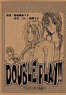 <<最遊記>> 【コピー誌】DOUBLE PLAY!! ~おにーちゃん編~ (焔×金蝉) / high‐mode