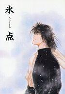 <<キャプテン翼>> 氷点 (日向小次郎、若島津健) / M/CLUB