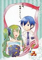 <<ボーカロイド>> 前略、結婚しました。 (KAITO×初音ミク) / nanamix