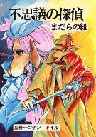 <<その他アニメ・漫画>> 不思議の探偵 まだらの紐 (ホームズ中心) / 不思議の探偵