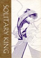 <<その他アニメ・漫画>> SOLITARY KING (美堂蛮×天野銀次) / 二番星
