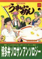 <<ワンピース>> サンジうまいっちゃん (ゾロ×サンジ) / Cornflower/29NOSTALSIA/MARCHANDCAPRICIEUX/他