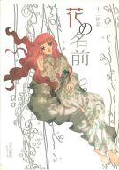 <<十二国記>> 【コピー誌】花の名前 (景麒、中嶋陽子) / 山水の箱庭