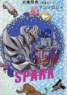 <<トランスフォーマー>> SPARK (コンボイ(オプティマス)) / FROG IN