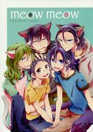 <<弱虫ペダル>> meow meow (真波山岳×小野田坂道) / シュクル