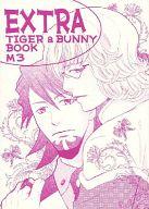 <<TIGER&BUNNY(タイガー&バニー)>> EXTRA (バーナビー×虎徹) / えむすりい