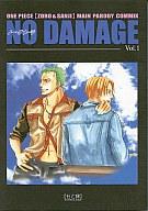 <<ワンピース>> NO DAMAGE Vol.1 (ゾロ×サンジ) / 石と卵