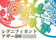 <<デュラララ!!>> シグニフィカントアザー (折原臨也×竜ヶ峰帝人) / Number.17