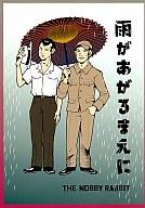 <<その他アニメ・漫画>> 雨があがるまえに / The Nobby Rabbit