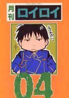 <<鋼の錬金術師>> 月刊ロイロイ 04 (ロイ、ヒューズ、他) / オレンヂ屋