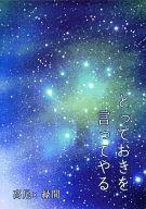 <<黒子のバスケ>> とっておきを言ってやる (高尾和成×緑間真太郎) / M3