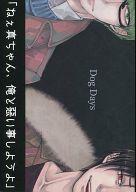 <<黒子のバスケ>> Dog Days (高尾和成×緑間真太郎) / Cinema