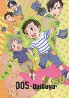 <<ハイキュー!!>> 005 ‐DaiSuga‐ ちび (澤村大地×菅原孝支) / Tea and Cookies