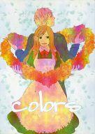 <<ヘタリア>> colors (ギルベルト×エリザベータ) / SPH+