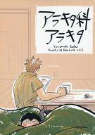 <<弱虫ペダル>> アラキタ科アラキタ (荒北靖友、福富寿一) / 50.000V