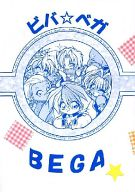 <<その他アニメ・漫画>> ビバ☆ベガ (BEGA) / G‐CenRevolution