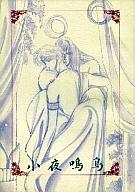 <<キャプテン翼>> 小夜鳴鳥 (若島津健×日向小次郎) / くりあんちゃん