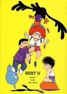 <<スラムダンク>> BEST IV (桜木花道、流川楓) / NAMASTE‐2