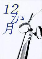 <<黒子のバスケ>> 12か月 (黄瀬涼太×笠松幸男) / 愛玉