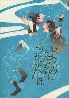 <<落第忍者乱太郎>> よどみにうかぶうたかたは (善法寺伊作×食満留三郎) / River/s