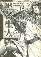 <<聖闘士星矢>> 【初版】黒名聖人 (サガ) / 悪役商会