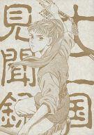 <<十二国記>> 十二国見聞録 (オールキャラ) / 50/50
