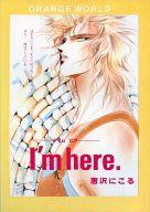 <<聖闘士星矢>> I'm here. ‐アイム ヒア‐ (前編) (アイオリア、シュラ) / オレンジワールド