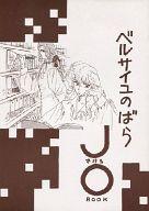<<その他アニメ・漫画>> JO JかけるOBOOK (ジェローデル×オスカル) / SKIPPY