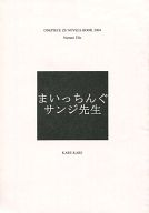 <<ワンピース>> まいっちんぐサンジ先生 (ゾロ×サンジ) / カレカレ