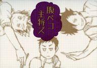 <<ハイキュー!!>> 腹ペコ主将ズ (澤村大地、黒尾鉄朗、木兎光太郎) / 302