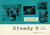 <<鎧伝サムライトルーパー>> Steady D 0,1秒のエクスタシー (伊達征士×羽柴当麻) / チーム尋助・Atmos