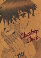 <<勇者指令ダグオン>> Chocolate Shock (広瀬海×大堂寺炎) / WASAB'z
