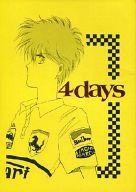 <<鎧伝サムライトルーパー>> 4days (伊達征士×羽柴当麻) / スパイラル
