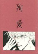 <<キャプテン翼>> 殉愛 (若島津健×日向小次郎) / MINX