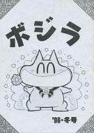 <<よろず>> ボジラ '96・冬号 / ボジラ