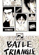 <<スラムダンク>> BATLE TRIANGLE / 睦郎