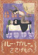 <<黒子のバスケ>> ルー・ガルーのささげもの (高尾和成×緑間真太郎) / 双色