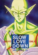 <<ドラゴンボール>> SLOW LOVE DOWN (ピッコロ受け) / ピッコロ受振興会